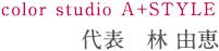 color studio A+STYLE 代表 林由恵