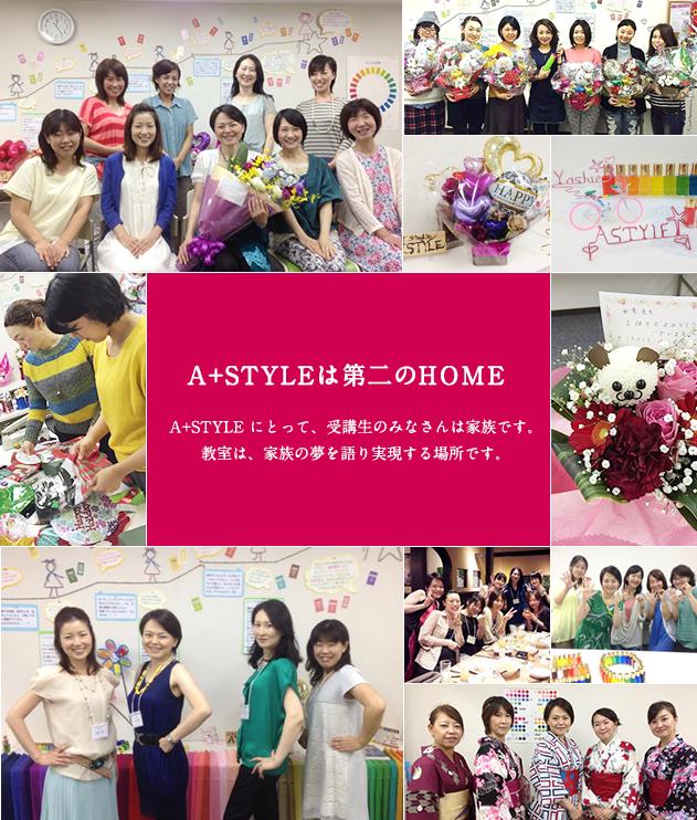 【A+STYLEは第二のHOME】A+STYLE にとって、受講生のみなさんは家族です。教室は、家族の夢を語り実現する場所です。