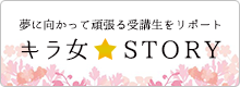 キラ女STORY