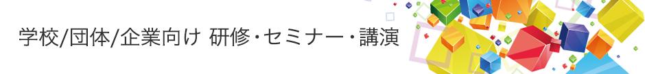 学校/団体/企業向け 研修・セミナー・講演