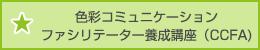 ★色彩コミュニケーションファシリテーター養成講座(CCFA)