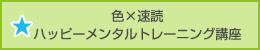★色×速読 ハッピーメンタルトレーニング講座