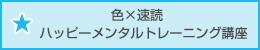 ★色×速読ハッピーメンタルトレーニング講座