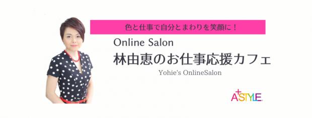 林由恵オンラインサロン 色の専門家